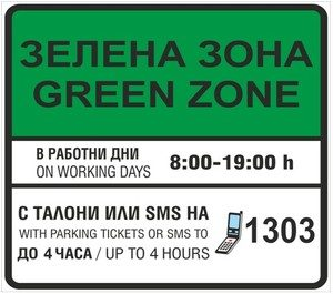 Green Zone Parking Sign in Sofia, Bulgaria (2)