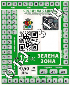 Parking ticket in green and blue zone Sofia for 0.50 leva
