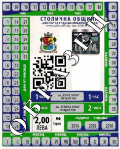 Parking ticket in green and blue zone Sofia for 2 leva