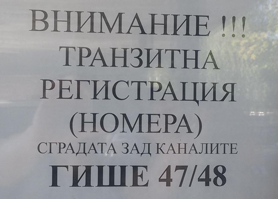 Внимание!!! Транзитна регистрация (номера) сградата зад каналите ГИШЕ 47-48