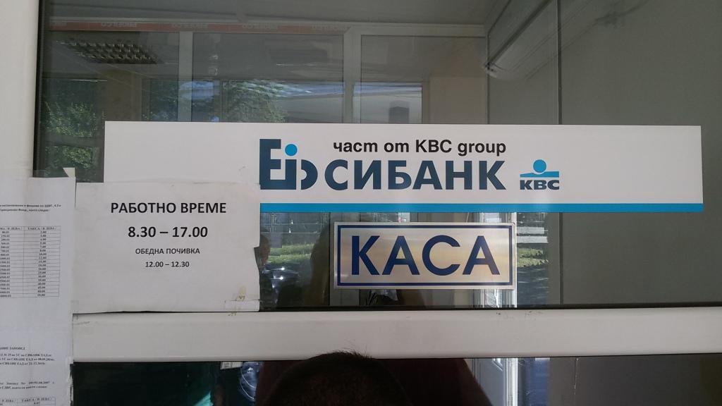 Каса СИБАНК в КАТ София и работно време на банката СИБАНК в КАТ София. Обедна почивка между 12:00 - 12:30 часа.