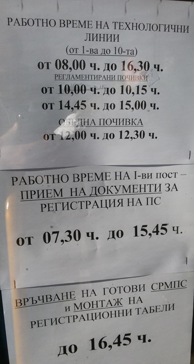 Официална информация залепена на сграда на КАТ, където приемат документи за регистрация и пререгистрация на МПС