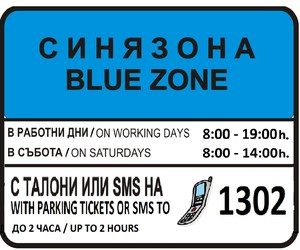 Blue Zone Parking Sign in Sofia, Bulgaria (2)