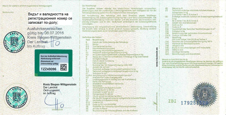 Zulassungsbescheinigung Teil I малък талон на Ваше име или име на фирма - задна част