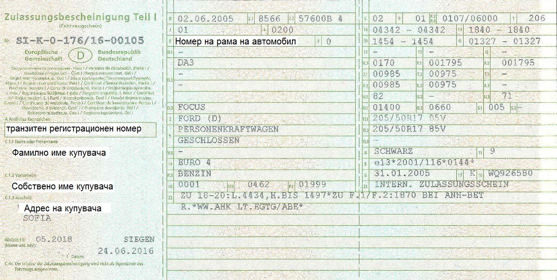 Zulassungsbescheinigung Teil I (small registration document) - front side