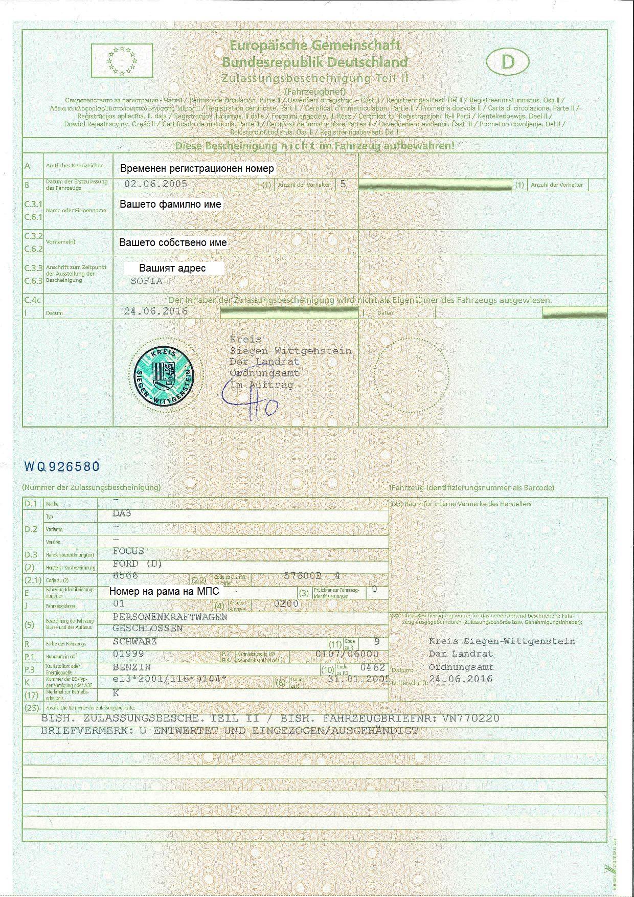 Zulassungsbescheinigung Teil II (big registration document) - front side