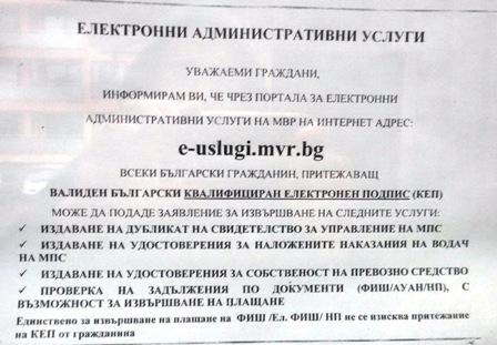 Електронни административни услуги на КАТ