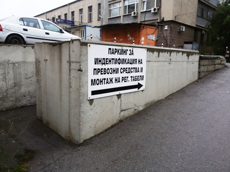 Информационна табела на входа към паркинга на КАТ София-област.