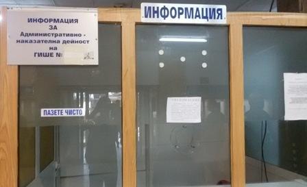 Informaciya i avtomat za teglene na poredni nomera KAT Sofia