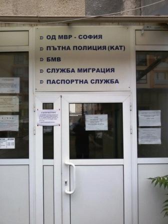 Поглед отблизо към входа на административната сграда на КАТ София-област.