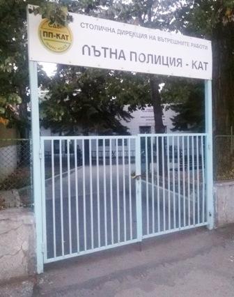 Входна порта - КАТ София