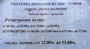 Registraciya na PPS - rabotno vreme oblastna direkciya na MVR sektor pytna policiya
