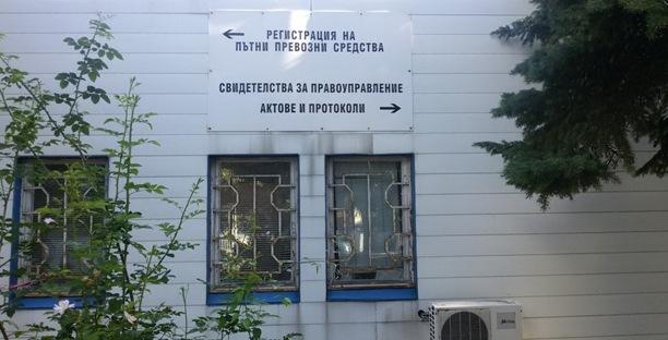 Табела с указания на входа на КАТ София