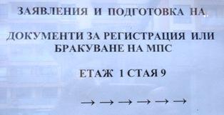 Заявления и подготовка на документи за регистрация или бракуване на МПС в девета стая на първи етаж.