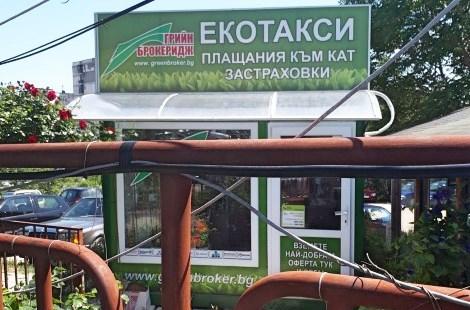 Заплащане на Екотакса при Грийн Брокеридж пред КАТ Варна