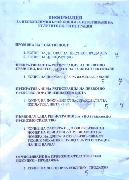 Информация за необходимия брой копия за извършване на услугите по регистрация