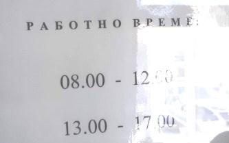 Работно време за попълване на заявления за регистрация на МПС в КАТ Варна