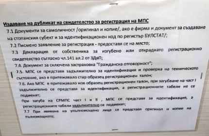 Издаване на дубликат на свидетелство за регистрация на МПС в КАТ Варна