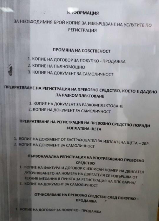 Информация гишета №4 и №5 в КАТ Варна