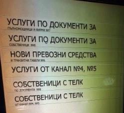 Машина за изтегляне на пореден номер за услуги в КАТ Варна