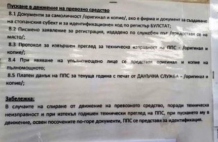 Изисквани документи за пускане в движение на ПС