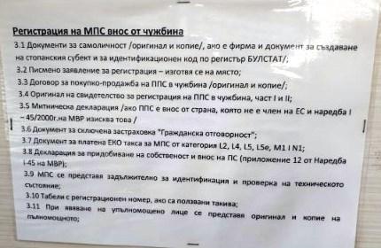 Документи за РЕГИСТРАЦИЯ на МПС нов внос от чужбина