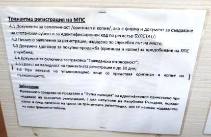 Транзитна регистрация на МПС в КАТ Варна