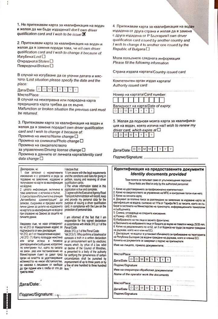 Заявление за издаване на карта за квалификация на водач - 2