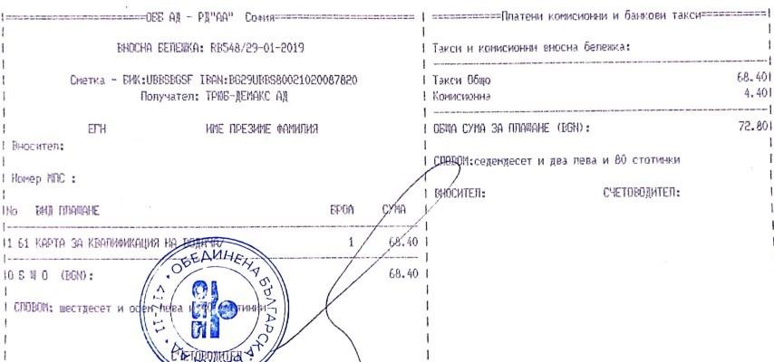 Платени комисиони и банкови такси за карта за квалификация на водач (1)