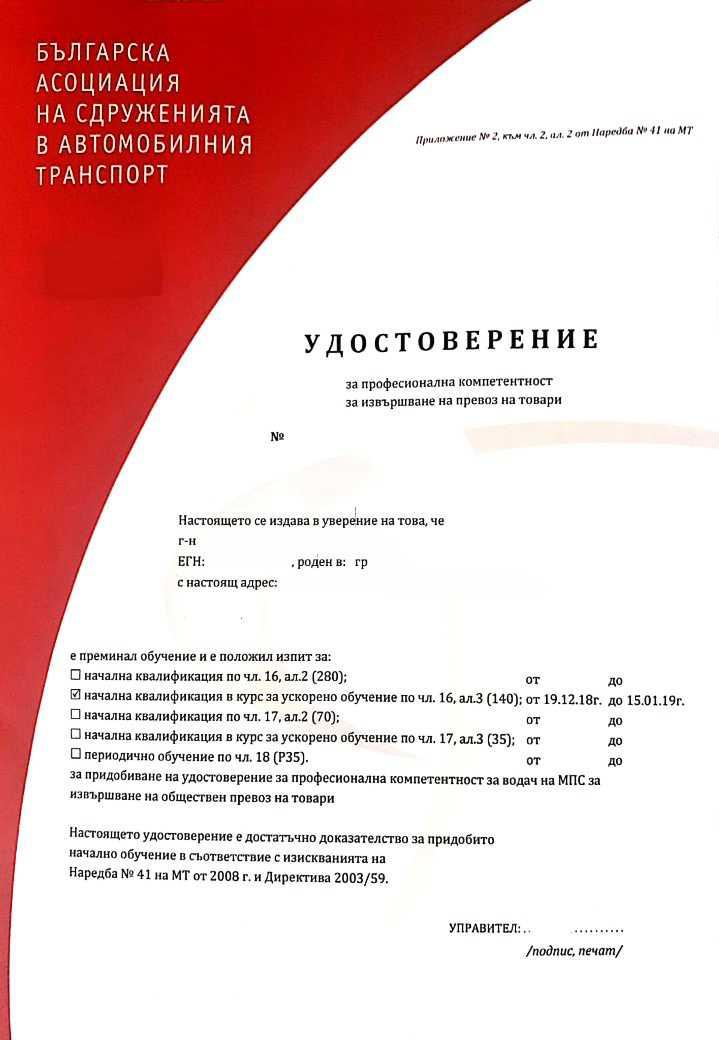 Удостоверение за професионална компетентност за извършване на превоз на товари